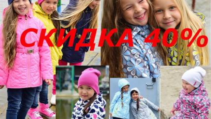 СКИДКИ до 40% в детском магазине «Саня»!