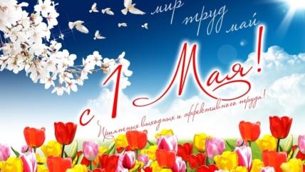 Администрация ТЦ «Радуга» поздравляет всех с 1 Мая!