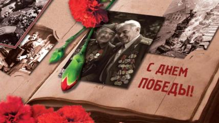 Поздравляем с Днем нашей Великой Победы!