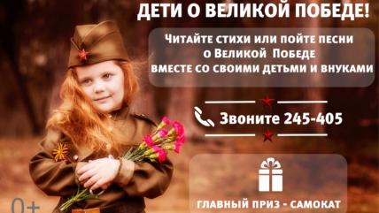 Финал конкурса «Дети о Великой Победе»!