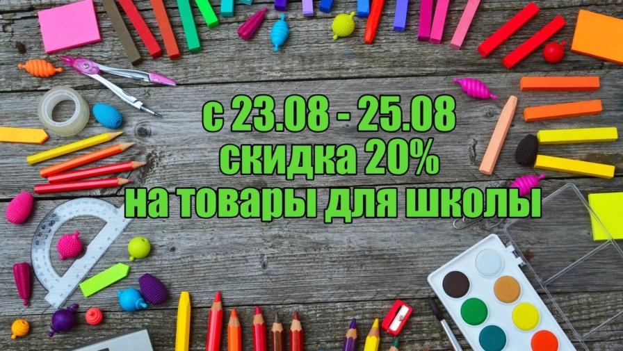 С 23.08 по 25.08 распродажа школьных товаров в «Бэбибай»!