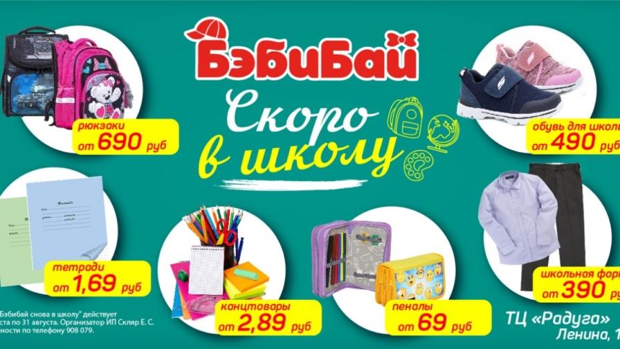 Акция до конца августа от магазина «Бэбибай»!