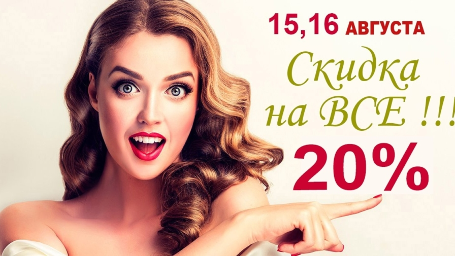 15 и 16 августа скидка 20% в отделе «Красота и здоровье»!