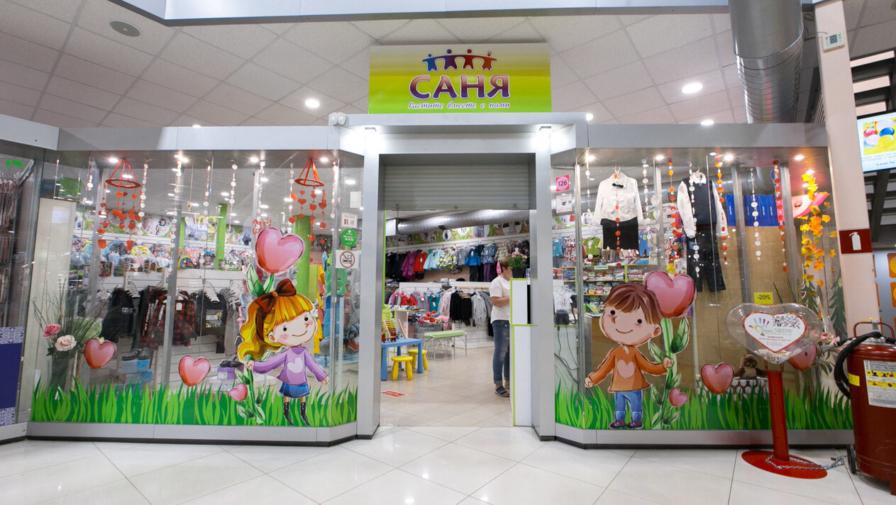 Горячая распродажа в отделе детской одежды «Саня»!