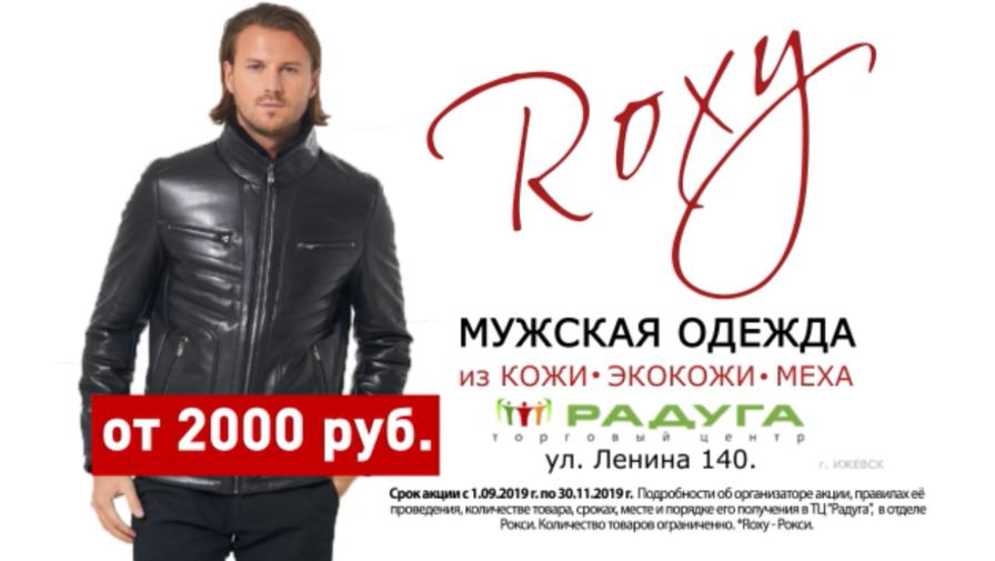 Мужская кожаная куртка за 2000 руб в отделе «Roxy»!