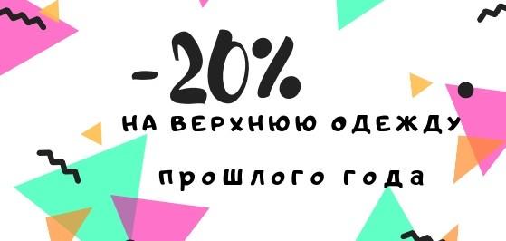 Скидка 20% на верхнюю детскую одежду в магазине «Саня»!