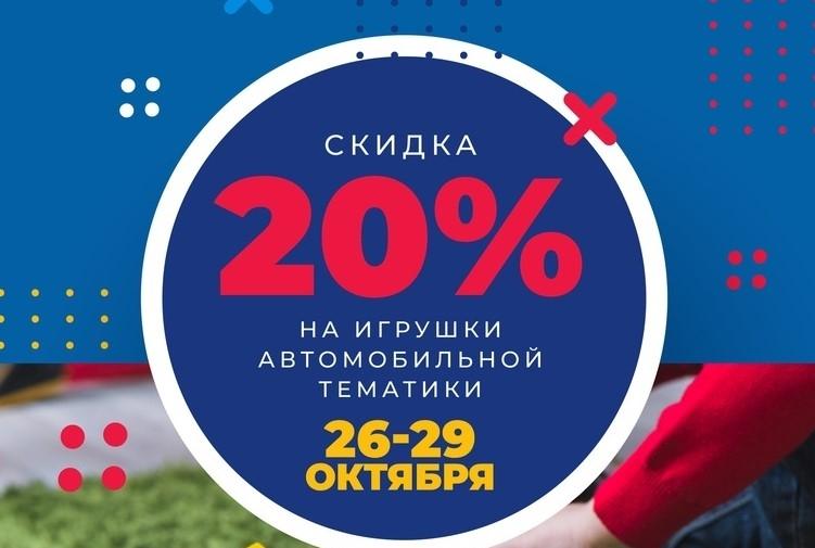 С 26-29 октября скидка 20% на товары автомобильной тематики!