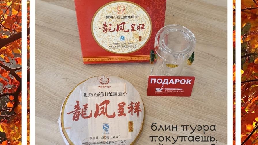 Весь октябрь в отделе «Любимый чай» АКЦИЯ!
