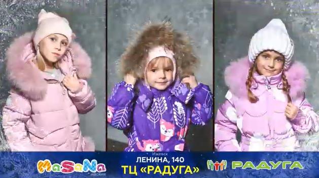 Зимняя коллекция детской одежды уже в «Масяня»!