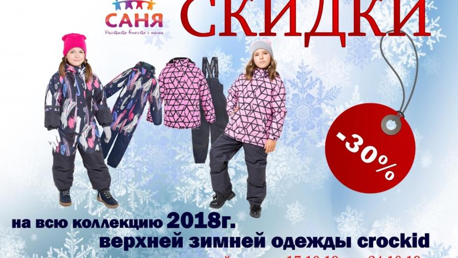Скидки в отделе детской одежды «Саня»!
