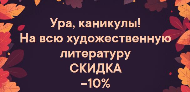 Ура! Каникулы! Акция в книжном магазине «Умняшкин»!