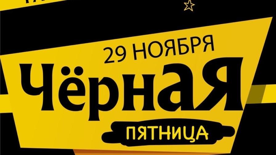С 29.11 по 5.12 черная пятница в отделе «Информат»!
