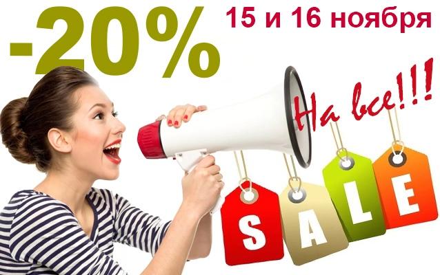 15, 16 ноября скидка 20% на все в отделе «Красота и здоровье»!