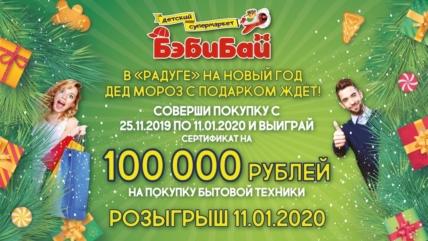 Новогодний розыгрыш призов в ТЦ «Радуга»!