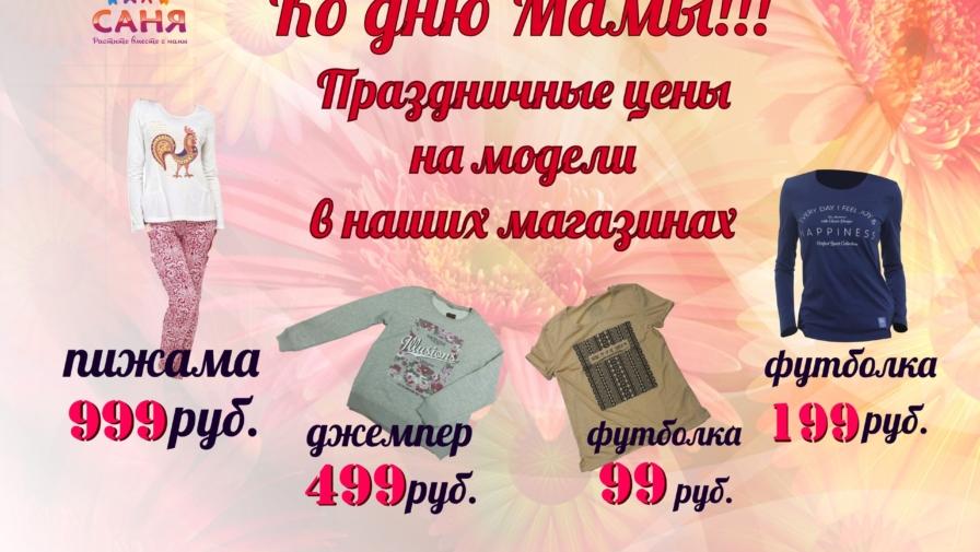 Акция ко дню Мамы в отделе детской одеждой «Саня»!