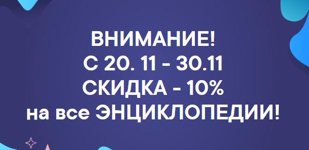 Только 10 дней скидка 10% в книжном магазине «Умняшкин»!