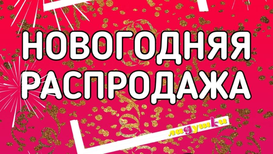 До 2 января новогодняя распродажа до 70% в отделе «Ладушки»!