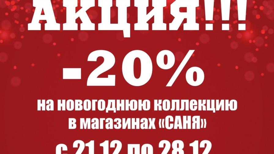 Предновогодняя акция -20% в магазине«САНЯ»!
