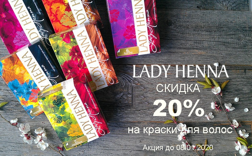 До 8 января 2020г. скидка 20% на все краски серии LADY HENNA!