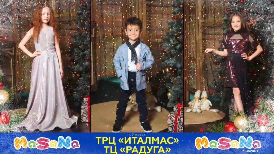 Новогодние наряды ждут вас в магазине «Масяня»!