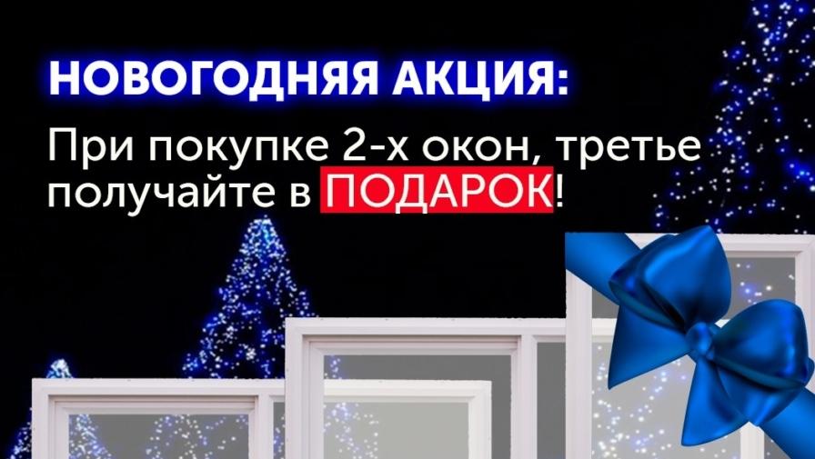 Купи 2 окна — третье получи в подарок!