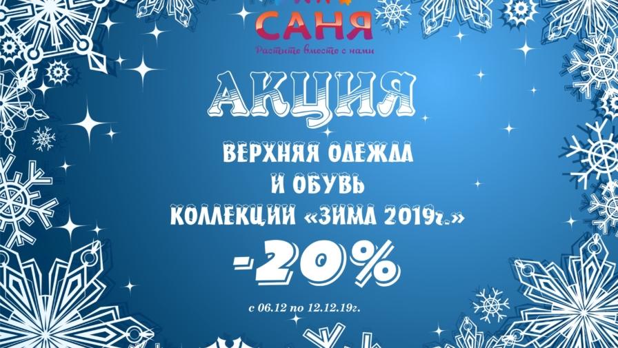Акция в магазине детской одежды «Саня»!