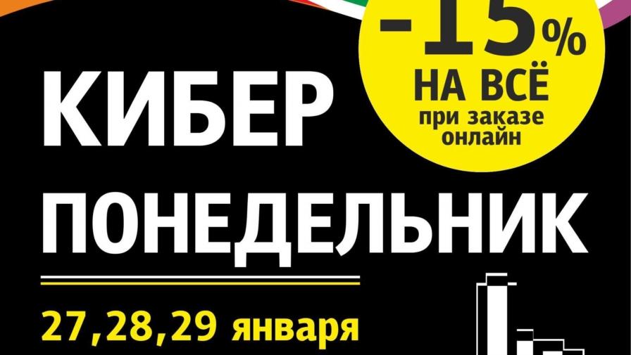 В «ДомДоктор» дни КиберПонедельника!