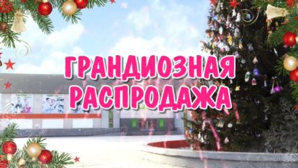 Распродажа в ТЦ «РАДУГА» для детей и взрослых!