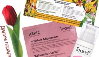 Подарки от «Тиана-лаборатория» в отделе «Красота и здоровье».