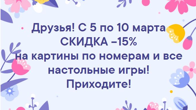 Отличное предложение от магазина «Умняшкин»!