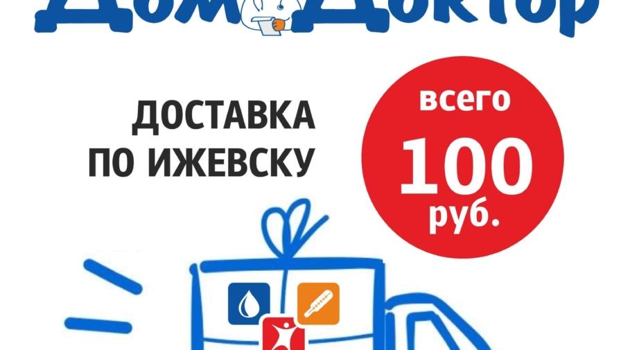 Ознакомьтесь с условиями доставки магазина«ДомДоктор»!