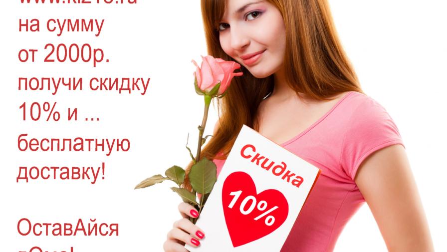 Доставка косметики магазина «Красота и здоровье».