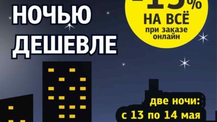 Акция «Ночью дешевле» в отделе «ДомДоктор».