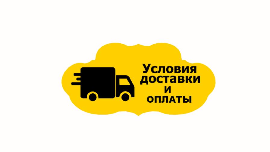 Условия доставки магазина «Умняшкин».