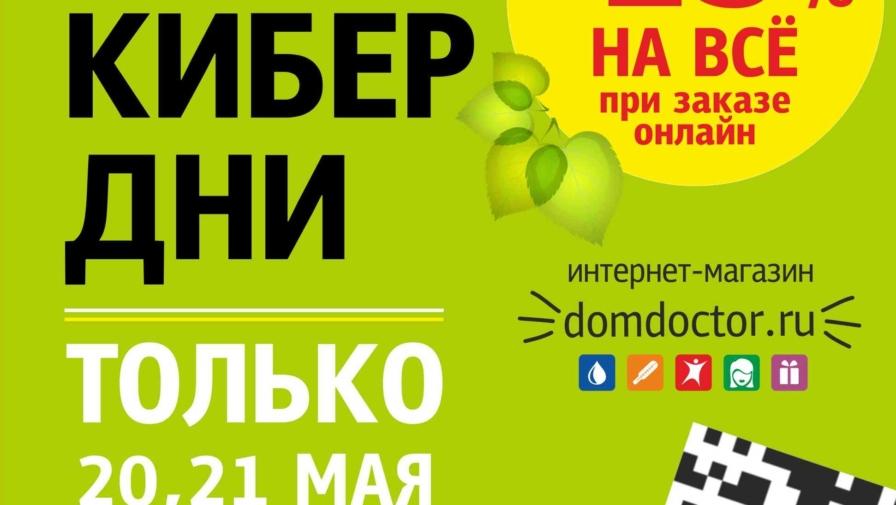 20, 21 мая КиберДни в отделе «ДомДоктор»!