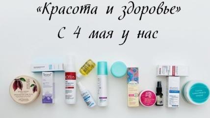 Отдел «Красота и здоровье» работает с 4 мая!