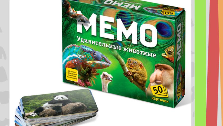 В магазине «РАЗВИВАЙКА» АКЦИЯ на обучающую игру «МЕМО»‼