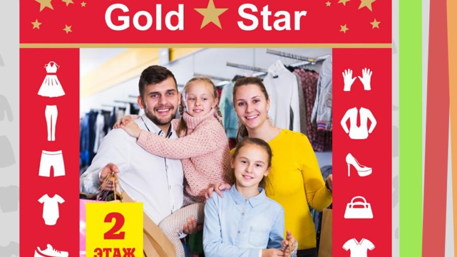 Открытие магазина для взрослых и детей «GOLD STAR»!