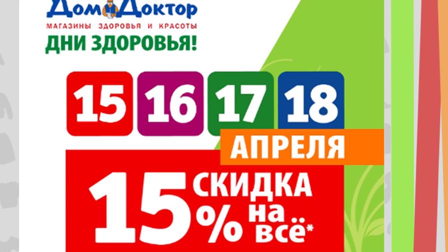 Спешите на Дни здоровья в магазины «ДомДоктор»!