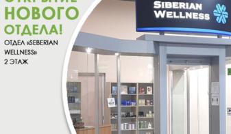 Открытие нового магазина «SIBERIAN WELLNES»!