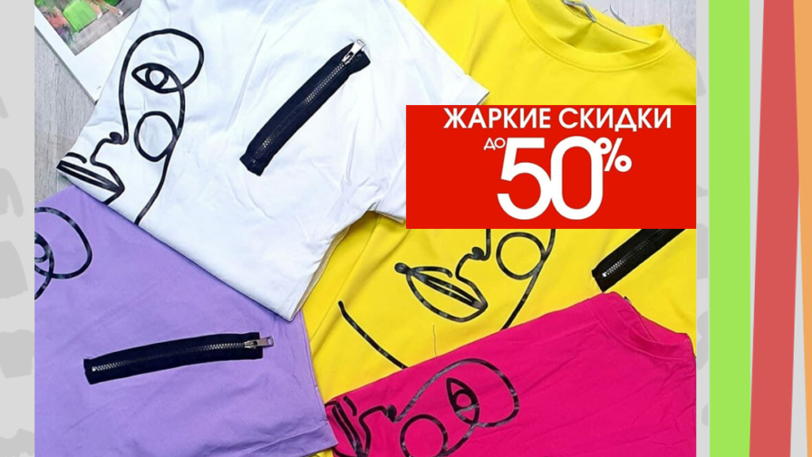 Жаркие скидки до -50% в магазине «АРИАДНА»!!