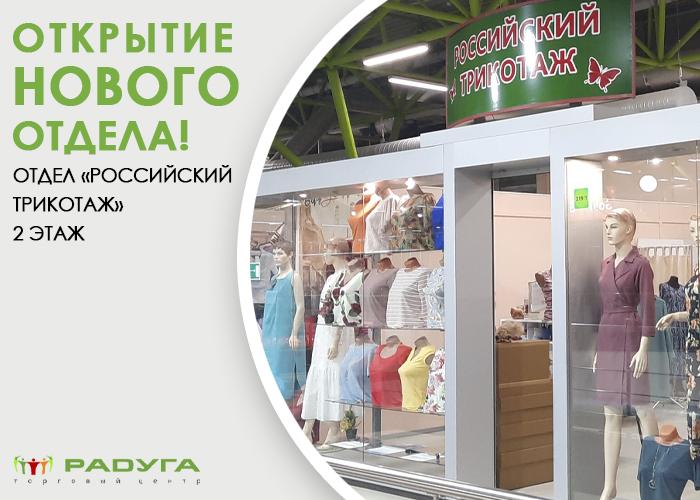 Открытие нового магазина «РОССИЙСКИЙ ТРИКОТАЖ»⠀