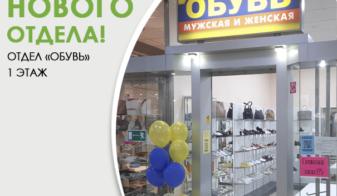 Открылся новый отдел мужской и женской обуви!!