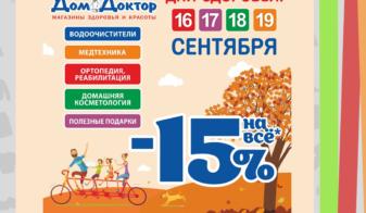 С 16 по 19 сентября спешите на Дни здоровья в магазины «ДомДоктор»